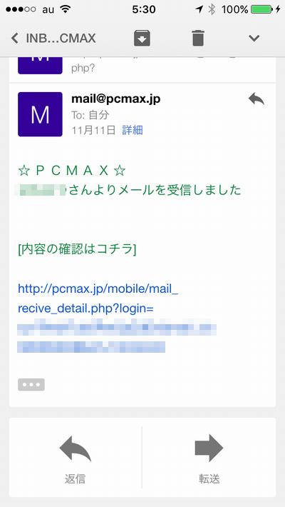 PCMAXの女性からのメール