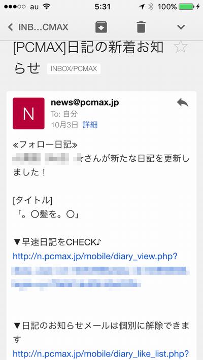 PCMAXの日記更新メール