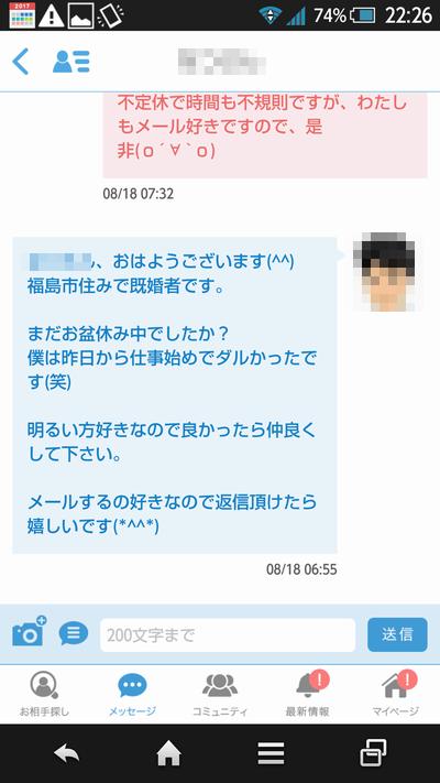 PCMAXのメールの誘い