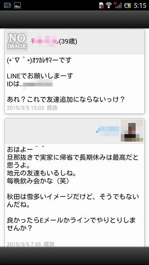 PCMAXのLINEの交換