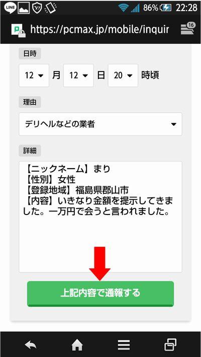 まりメール通報内容記入