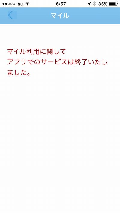 pcmaxマイルページ