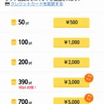 PCMAXのポイントの価格