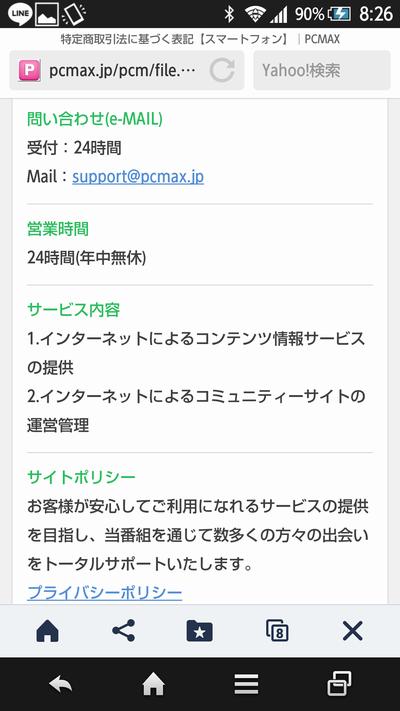 PCMAXのサポート
