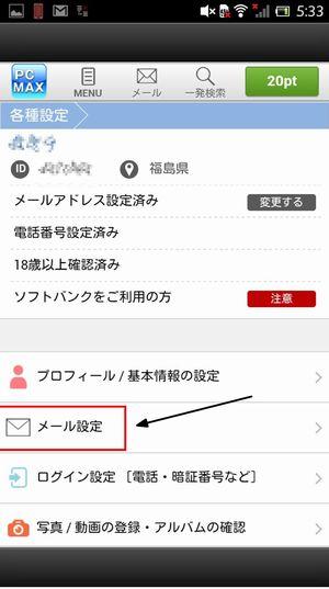 PCMAXのメールアドレスの変更