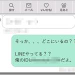 ワクワクメールのLINEの交換