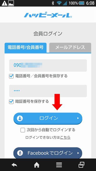 ハッピーメールのログイン画面