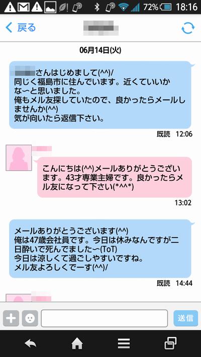ハッピーメールのメル友の返信
