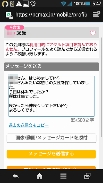pcmaxメール送信
