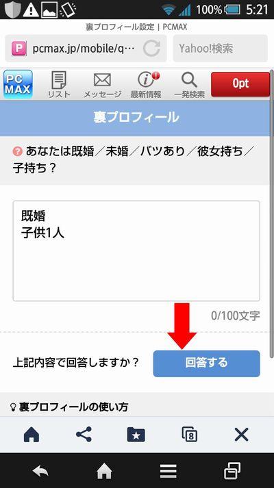 pcmaxプロフ裏プロフィール内容記入