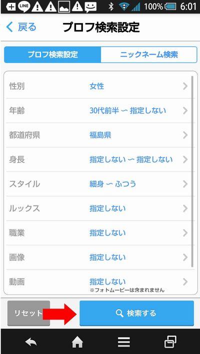 ハッピーメールの条件検索