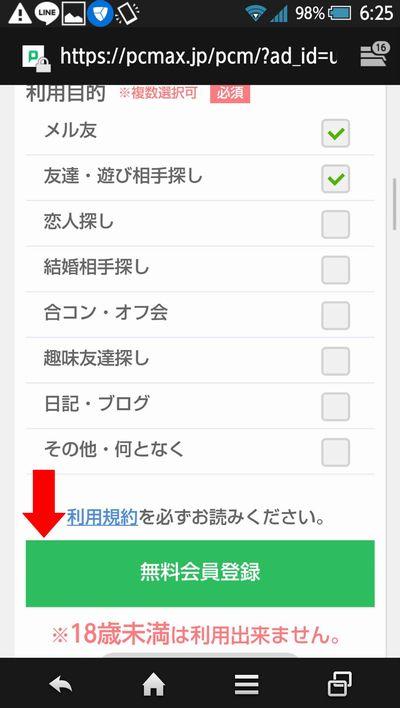 PCMAXの無料会員登録