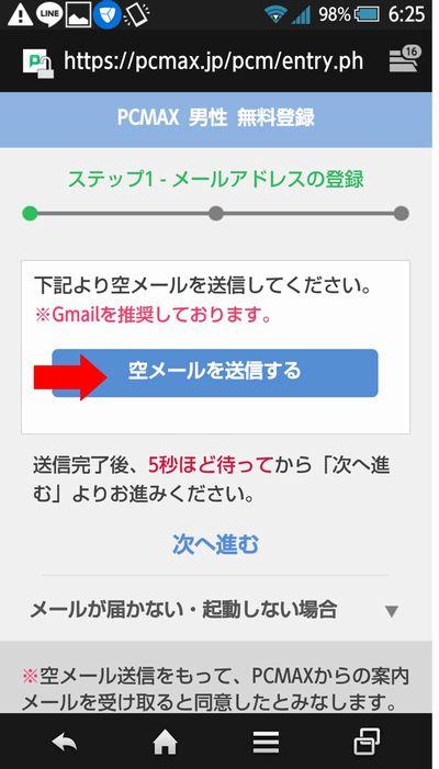 PCMAXの空メールの送信