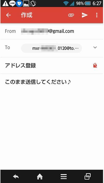 PCMAXのメールアドレスの送信