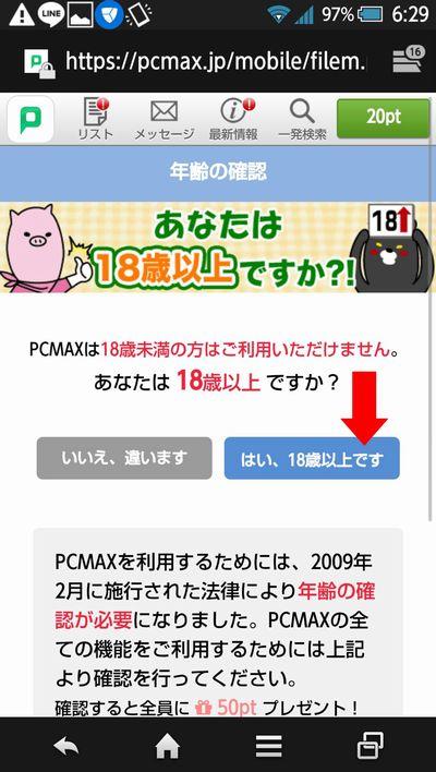 PCMAXの年齢確認