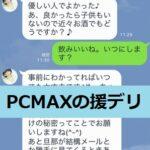 PCMAXの援デリ